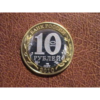 10 рублей Пермский край КОПИЯ !!