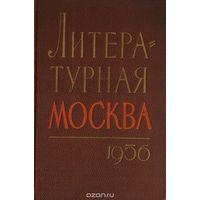 Литературная Москва, 1956 год. Литературно-художественный сборник московских писателей.