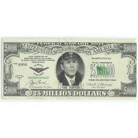 """США, 25 млн. долларов 2003 год, """"сувенирная"""""""