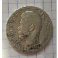50 копеек 1896 г. С рубля.