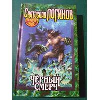 Логинов Святослав. Черный смерч.