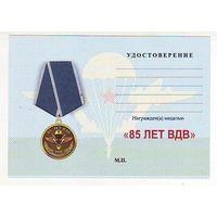 """Удостоверение к медали """" 85 лет ВДВ """""""