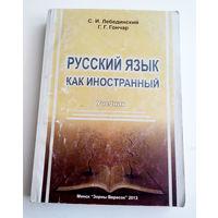 Русский язык как иностранный С.И. Лебединский. Г.Г. Гончар Тираж 1000 #0014