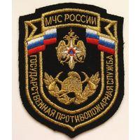 Шеврон Государственной противопожарной службы МЧС России, метал.нить(распродажа коллекции)