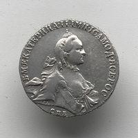 Монета Рубль 1763 г. (СПБ Тl Яl) Екатерина ll РЕДКАЯ отличная
