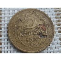 5 копеек 1930г. - 30