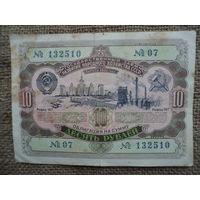 Облигация на сумму 10 рублей 1952 год