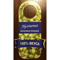 """Этикетка пивная (галстук) """"Нулёвачка"""" ОАО """"Лидское пиво"""" No 45"""