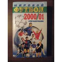 Мировой футбол 2000/01. Справочник.