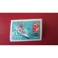 CCCР 1964г. ХVIII Олимпийские игры в Токио