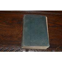 Книга 1901 года