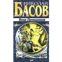 Воин провидения.Николай Басов(Воин Провидения. Возвращение)