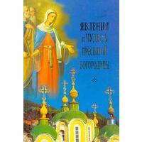 Православные аудиокниги - подборка