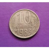 10 копеек 1983 СССР #08
