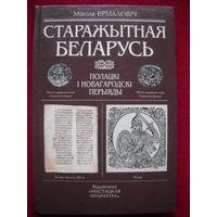 Старажытная Беларусь. Полацкі і Новагародскі перыяды. 2001 г.