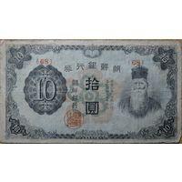 Япония 10 йен 1932 г. (оккупация Кореи) -редкая-