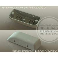 Крышки на омыватель фар Audi А100/А6 С4