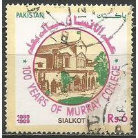 Пакистан. 100 лет колледжа Мюррей. 1989г. Mi#768.