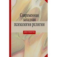 Современная западная психология религии: Хрестоматия.