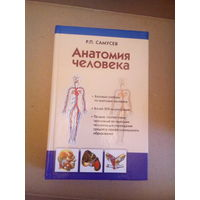 Анатомия человека Р.П. Самусев