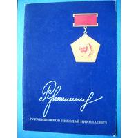 Буклет космонавта Рукавишников Николай Николаевич. 1978 г.