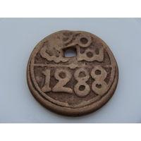 "Марокко. 4 фалуша 1871 (AH1288) ""Правитель Хасан I""  Y#3 VF-F"