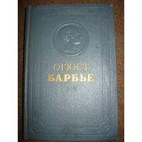 Огюст Барбье. Избранные стихотворения