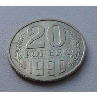 20 коп СССР 1990 г.в. UNC!!!
