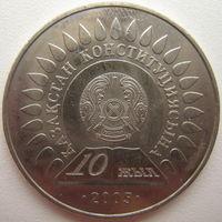 Казахстан 50 тенге 2005 г. 10 лет Конституции (m)