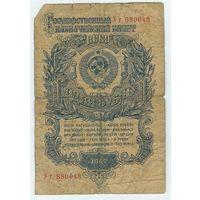 СССР, 1 рубль 1947 год.