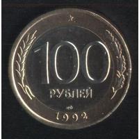 Россия 100 рублей 1992 г. ЛМД. Сохран!!!