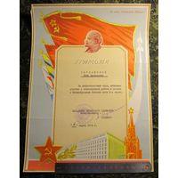 Грамота ВС СССР. 103 ВДД. 1974 год.