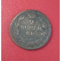 2 копейки 1812г.