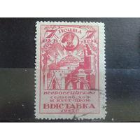 1923 сельхоз. выставка, общий вид Михель-15,0 евро гаш.
