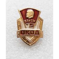 ОКОД ВЛКСМ Оперативный Комсомольский Отряд Дружинников #0371-LP6