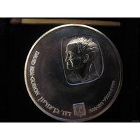 Давид бен гурион 1974г серебро.  Обмен возможен