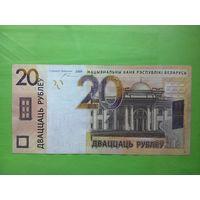 20 рублей 2009 г., серия ХХ