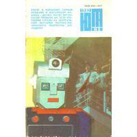 "Журнал ""Юный техник"", 1982, #8"