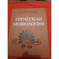 А.А.Тахо-Годи Греческая мифология