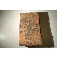"""Книга старинная, Минея служебная """"АПРЕЛЬ"""" 17 век?"""