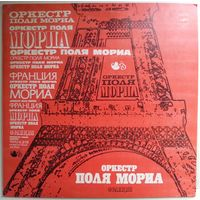 LP Paul Mauriat / Оркестр Поля Мориа - Любовь ушла (1980)