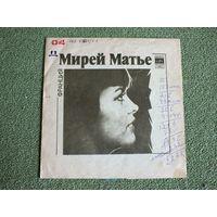 Гибкая грампластинка Мирей Матье / Альберт Асадулин