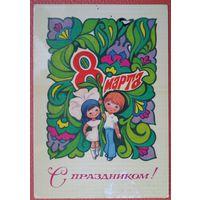 Фалалеев И. С праздником 8 марта. 1980 г. Подписана.