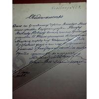 Церковное Свидетельство Слуцкий уезд 1919 год