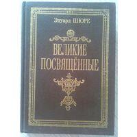 1914 репринт ВЕЛИКИЕ ПОСВЯЩЕННЫЕ Эдуард Шюре Очерк эзотеризма религий