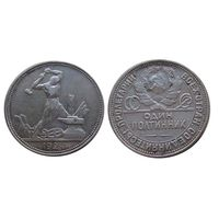 50 копеек 1924 ПЛ