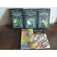 "Серия ""Эврика"" 5 книг"