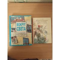 Я.Ларри.Необыкновенные приключения Карика и Вали. Худ. Ф.Васильева. Указана цена только за эту книгу.Почтой не высылаю.