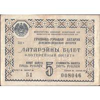 1958 год БССР 1-й выпуск денежно-вещевой