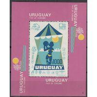 1974 Уругвай 1306/B20 1974 Чемпионат мира по футболу в Мюнхене 40,00евро